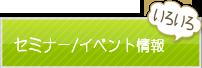 FPによる夢創造館 セミナー/イベント情報
